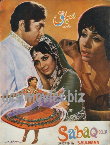 Sabaq (1972) Lollywood Original Booklet