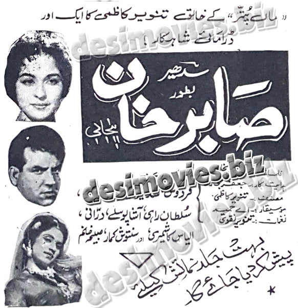 Sabar Khan+Unreleased (1970) Press Ad