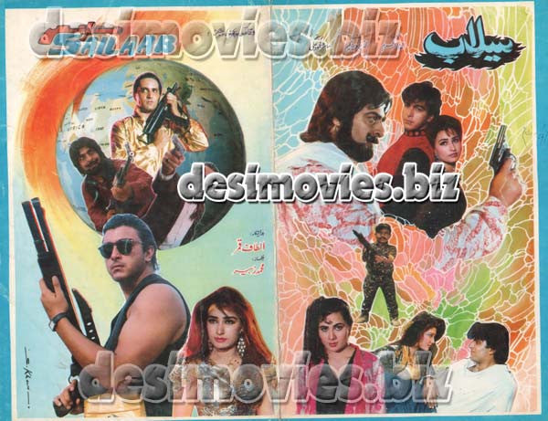 Sailab (1991) Lollywood Original Booklet
