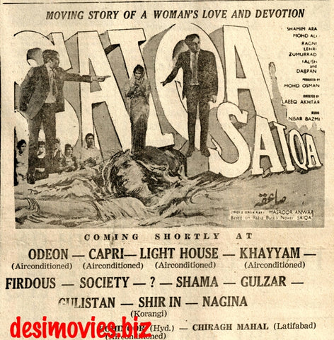 Saiqa (1968) Press Ad - Coming Soon
