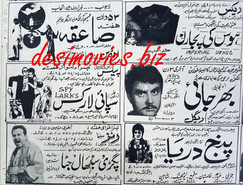 Saiqa (1968) Press Ad