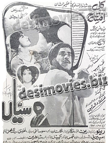 Sayyan (1970) Press Ad - Sindh Circut -1970-1
