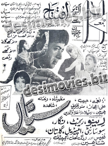 Sayyan (1970) Press Ad - Sindh Circut -1970