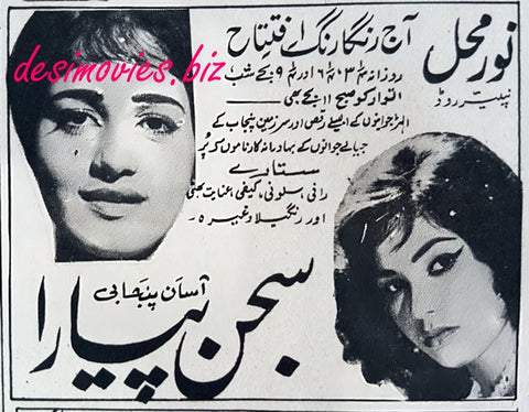 Sajan Pyara (1969) Press Advert