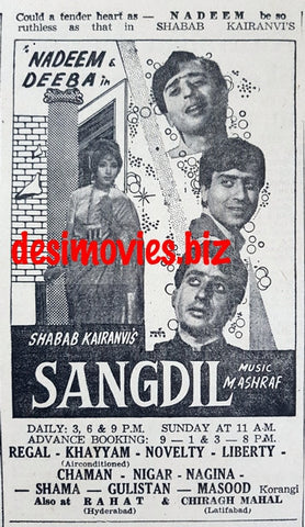 Sangdil (1968) Press Ad  - Opening Soon - Karachi 1967