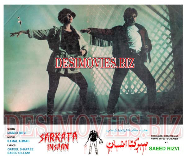 Sar Kata Insaan (1994) Lollywood Lobby Card Still 3