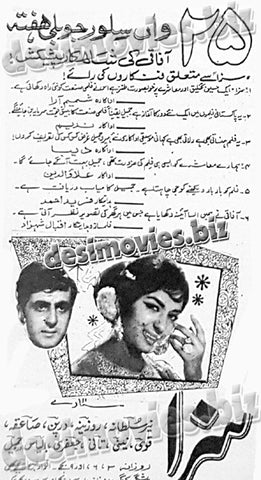 Saza (1969) Press Ad - Sindh Circut-Jan-1970-running week-1