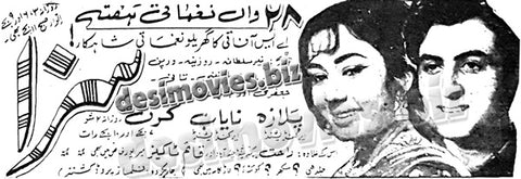 Saza (1969) Press Ad - Sindh Circut-Jan-1970-running week