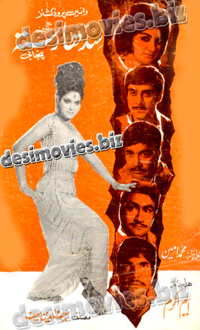 Sidha Rasta (1974) Lollywood Original Booklet