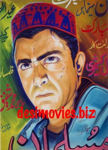 Shaan in Musalman (2001) - Billboard Cinema Art off the Streets of Lahore.