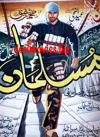 Shaan in Musalman - Billboard Cinema Art off the Streets of Lahore.