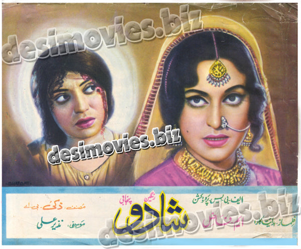 Shado (Punjabi) (1973) Lollywood Original Booklet