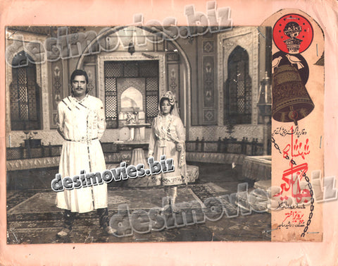 Shahanshah Jahangir (1968) Lollywood Lobby Card Still