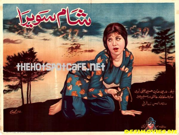Shaam Savera (1967)