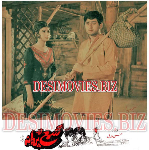 Shama aur Parwana (1970) Lollywood Lobby Card Still 2