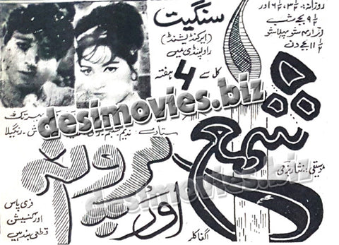 Shama aur Parwana (1970) Press Ad - Rawalpindi Circut