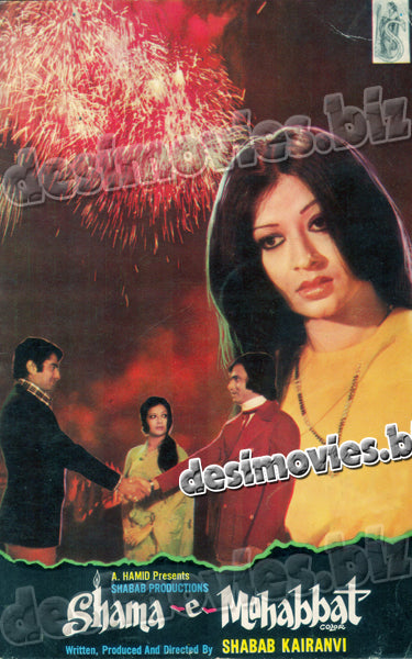 Shama e Mohabbat (1977) Lollywood Original Booklet