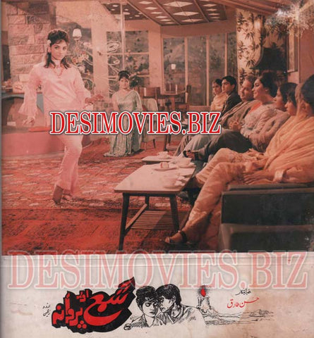 Shama aur Parwana (1970) Lollywood Lobby Card Still 1