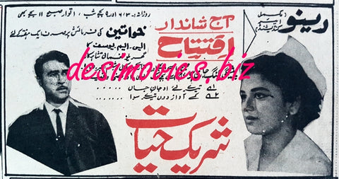 Shareek-e-Hayat (1968) Press Ad