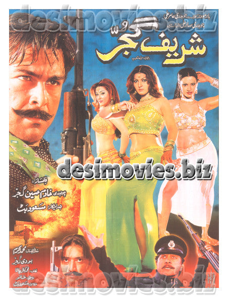 Sharif Gujar (2006) Lollywood Original Poster