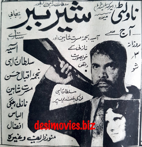Sher Babbar  (1981) Press Advert