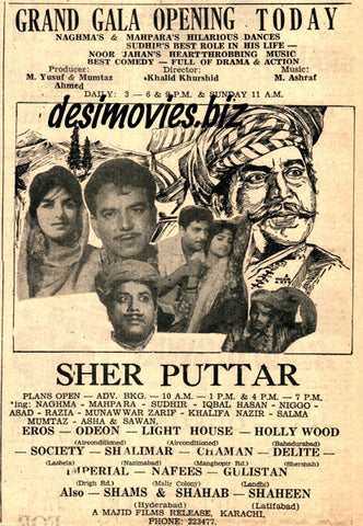 Sher Puttar (1971) Press Ad - Karachi 1971