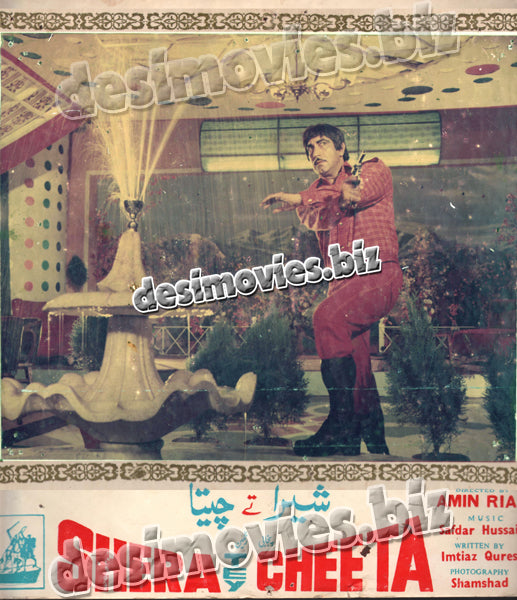 Shera Tey Cheeta (1979) Lollywood Lobby Card Still 3