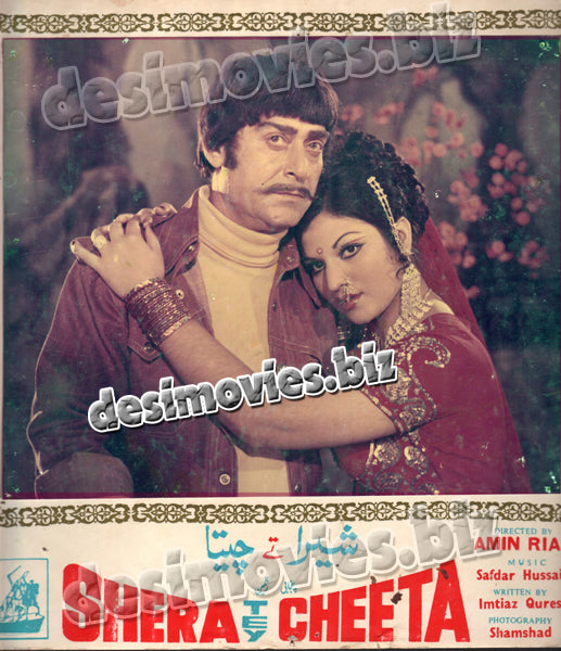 Shera Tey Cheeta (1979) Lollywood Lobby Card Still 2