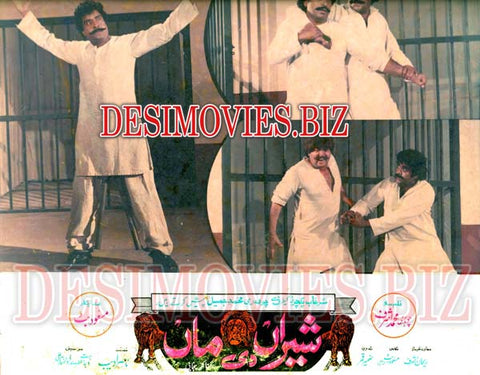 Sheran Di Maa (1989) Lollywood Lobby Card Still 5