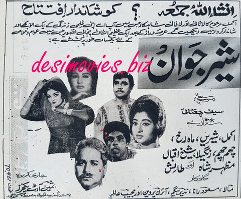 Sher Jawan (1969) Press Ad