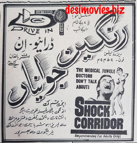Shock Corridor (1963) Press Ad - Karachi 1967