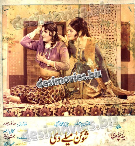 Shokan Melay Dee (1975)  Lollywood Lobby Card Still