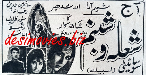 Shola aur Shabnam (1967) Press Ad