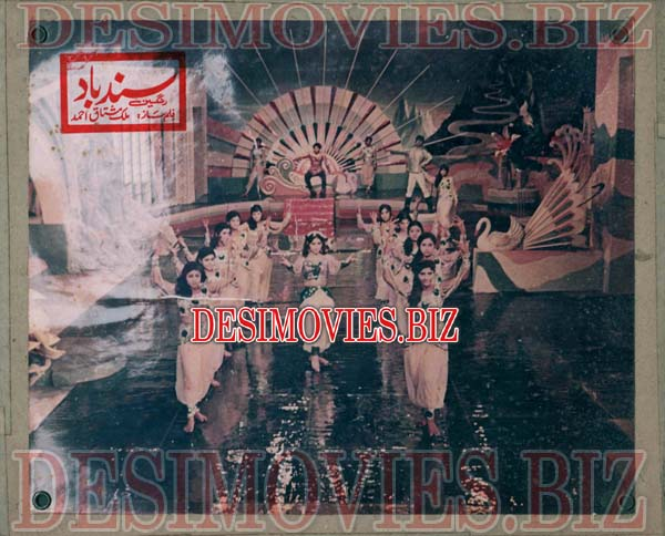 Sindbad (1975) Lollywood Lobby Card Still 3