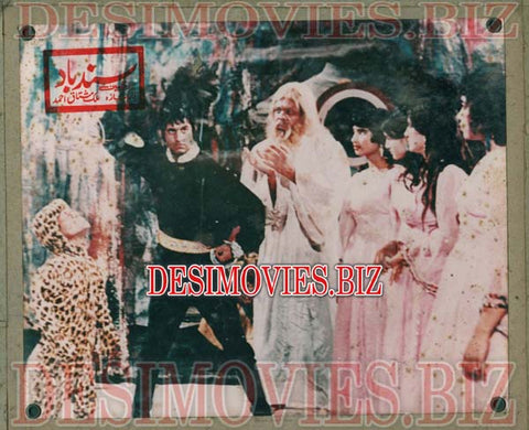 Sindbad (1975) Lollywood Lobby Card Still 4