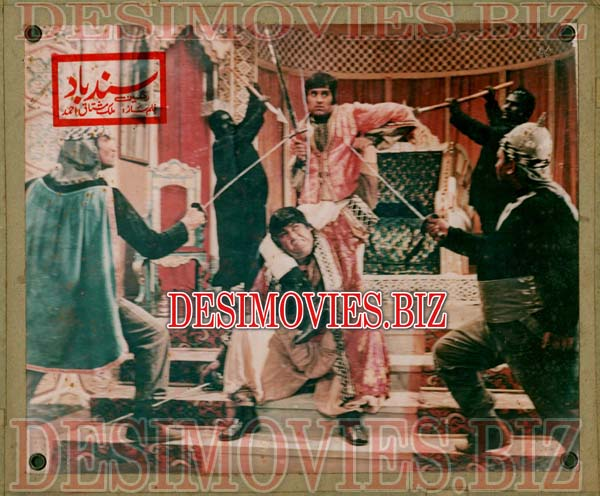 Sindbad (1975) Lollywood Lobby Card Still 1