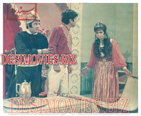 Sindbad (1975) Lollywood Lobby Card Still 7