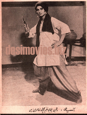 Aasia (1970-1983) Lollywood Star - Machlay Khan (1979)