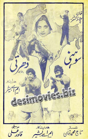 Sohni Dharti (1979)  Lollywood Original Booklet