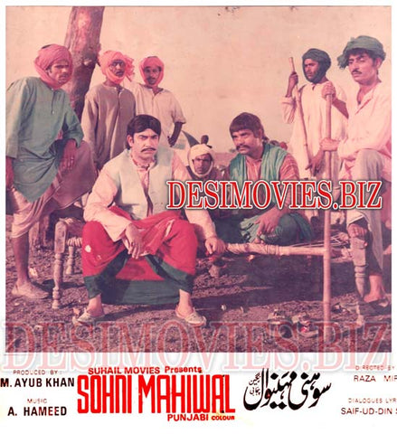 Sohni Mahiwal (1976) Lollywood Lobby Card Still 1