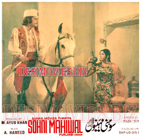 Sohni Mahiwal (1976) Lollywood Lobby Card Still 3