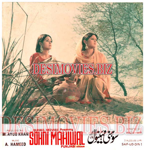 Sohni Mahiwal (1976) Lollywood Lobby Card Still 2