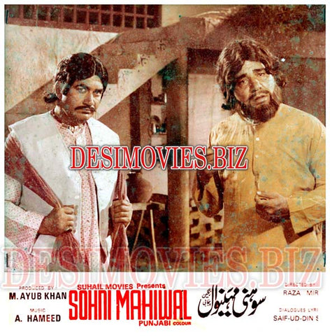 Sohni Mahiwal (1976) Lollywood Lobby Card Still