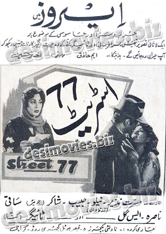 Street 77 (1960) old film running in 1970- Press Ad -Old is Gold