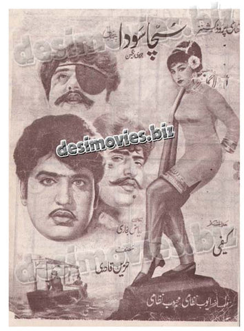 Sucha Soda (1971)  Lollywood Original Booklet