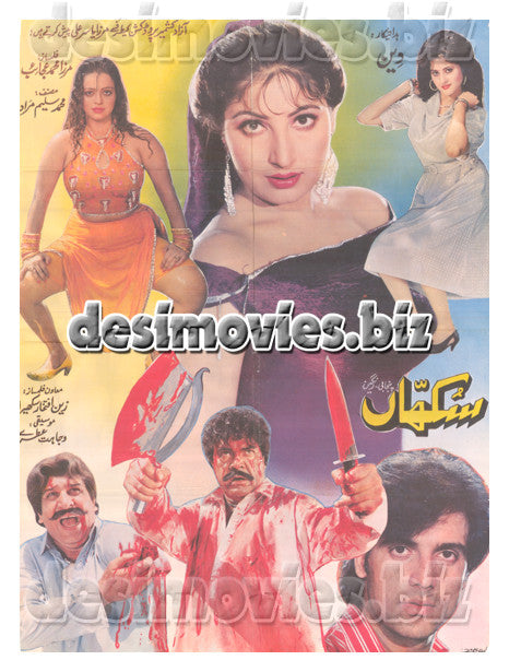Sukhan (1997)  Lollywood Original Poster