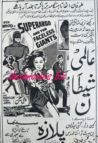 Superargo and the Faceless Giants (1968) - Press Ad