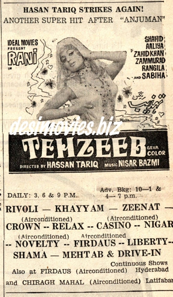Tehzeeb (1971) Press Ad - Karachi 1971