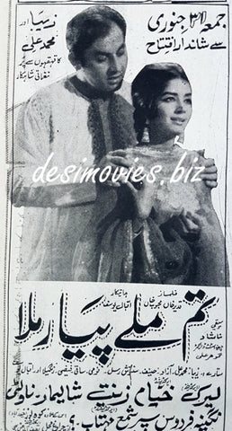 Tum Milay Pyar Mila (1969) Press Ad