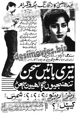 Tuhnjee Galeyon Sajan (1970) Press Ad - Sindh Circut-coming soon